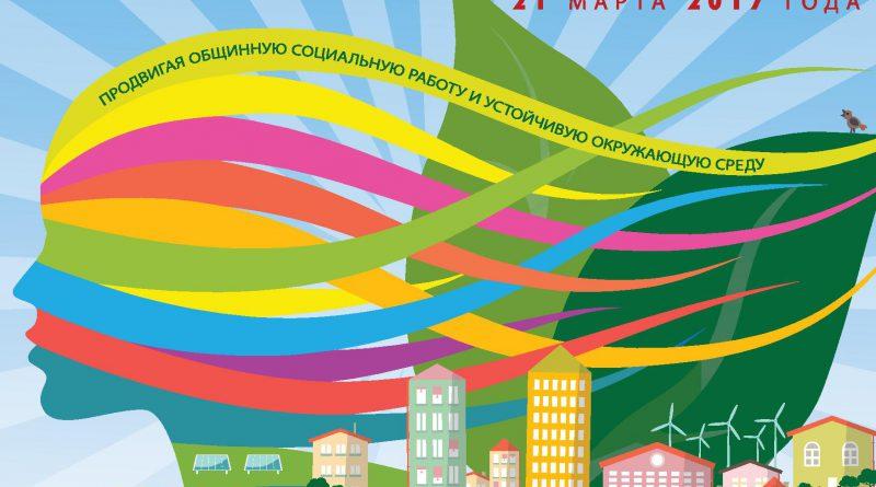 21 марта — Всемирный день социальной работы