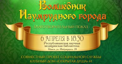 Творческий вечер от Минского Клубного дома «Открытая душа»