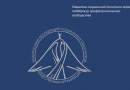 Пресс-релиз: Белорусская ассоциация социальных работников приглашает к открытому диалогу о депрессии