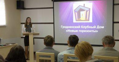 В Гродно состоялось торжественное открытие Клубного дома
