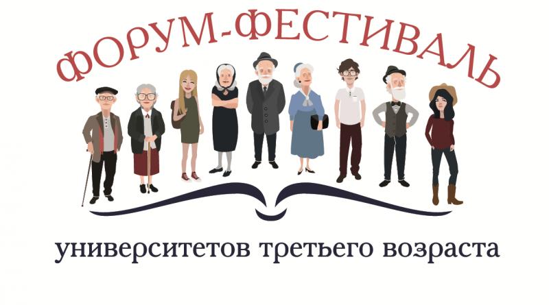 Приглашаем на первый в Беларуси Форум-Фестиваль университетов третьего возраста
