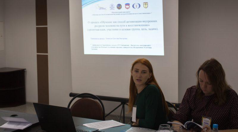 Финальная конференция в рамках проекта «Обучение как способ активизации внутренних ресурсов на пути к восстановлению»
