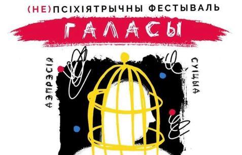 (Не) псіхіятрычны фестываль «Галасы» ў Мінску