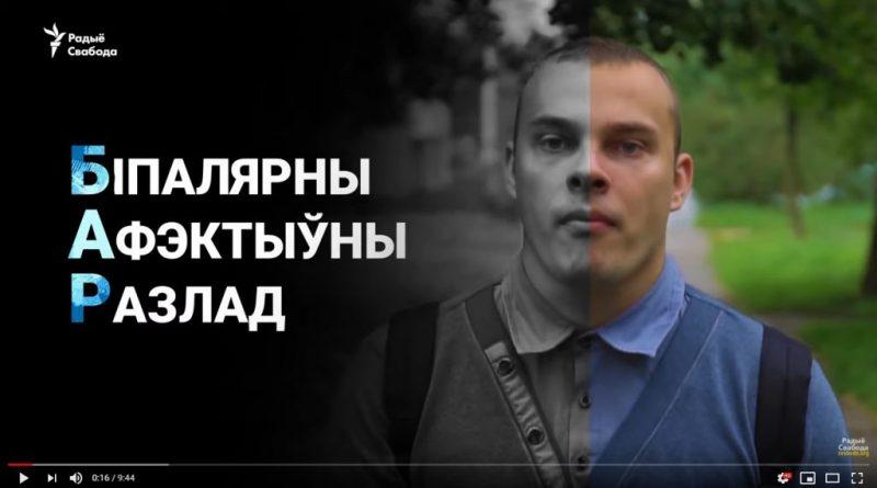Второй репортаж Радыё Свабода с психоактивного проекта Партрэт.