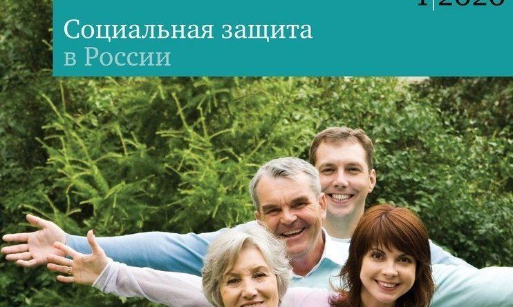 Принимаются заявки на участие в подготовке Главного номера 2020 журнала «Социальная защита в России» — «Демографические приоритеты России»