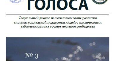 Журнал о психическом здоровье «Голоса» №3 от 31 июля 2020