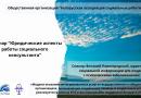 Вебинар: «Юридические аспекты работы социального консультанта»