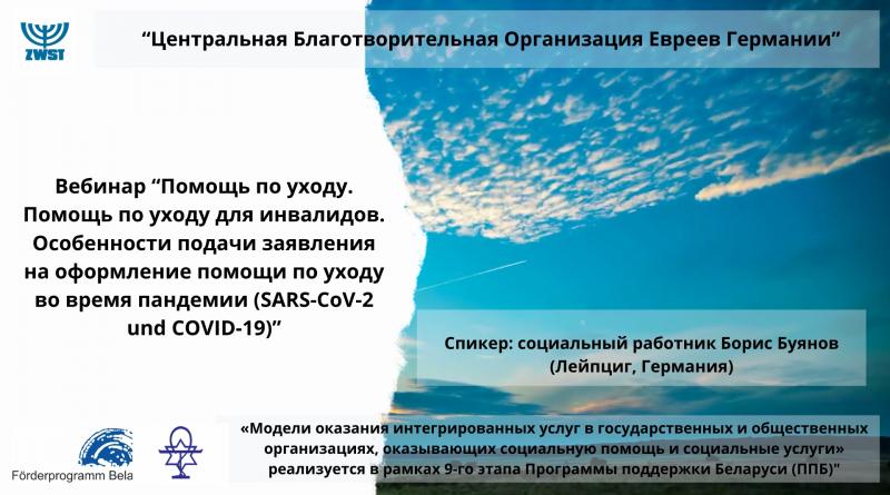 Вебинар: Помощь по уходу для инвалидов во время пандемии (SARS-CoV-2 и COVID-19). Опыт Германии