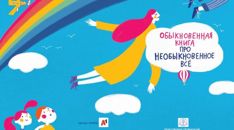 ОО «Белорусская ассоциация социальных работников» приглашает детей и взрослых на презентацию «Обыкновенной книги про необыкновенное все»