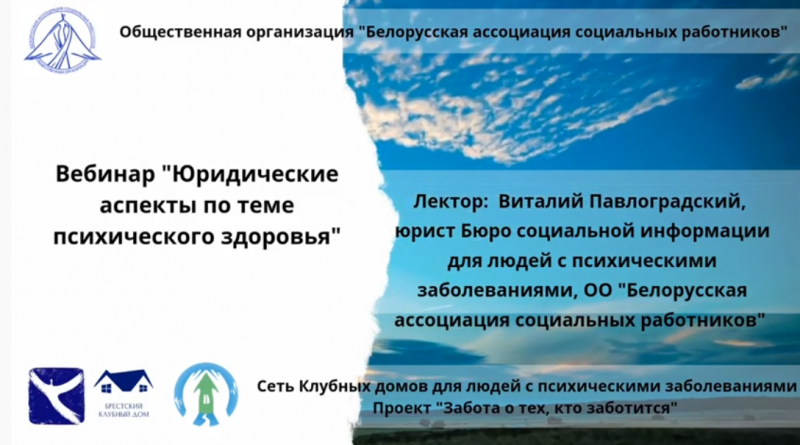 Видео онлайн-встречи с юристом Бюро социальной информации для людей с психическими заболеваниями